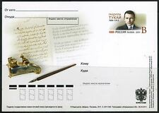 2011. Russia. Literature. Ğabdulla Tuqay. Postcard