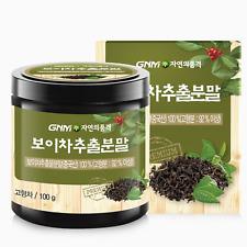 GNM Natural Puer Tea Extract Powder Puerh Mineral Health 3.5oz(100g)