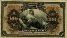 Russia 100 Roubles 1918 АФ181182  Post Imperial Siberia