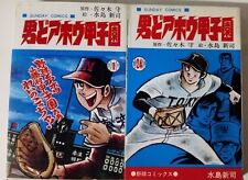 OTOKO DO AHO KOSHIEN  19 Manga Comic Book Lot (1~24) Baseball Shinji MIZUSHIMA