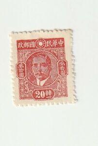 China 1945 $20 Sun Yat Sen Mint Stamp