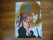 HANGYAKU NO MELODY Meiko Kaji original Japanese movie poster 1970