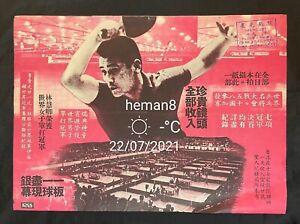 1971 第31屆世界乒乓球錦標賽 The 31th World Table Tennis Championships LARGE movie flyer