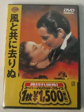 via con il vento,  dvd japan, new factory saled, RARO! warner bros