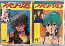 1985 Megazone 23 Film Comics Vol. 1+2 Anime Manga Book Robotech Rare Set