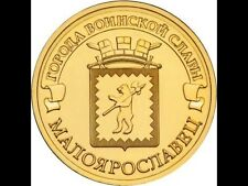 Russia / Russland - 10 rubles Maloyaroslavets