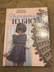 RUSSIAN BEAD BEADING BEADED  BEADWORK NECKLACE How-To  BOOK