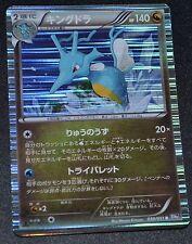 Japanese Holo Foil Kingdra # 038/051 1st Edition Spiral Force Set Pokemon NM