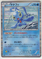 Pokemon Card BW Plasma Gale Manaphy 020/070 R BW7 1st Japanese