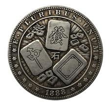 Hobo Nickel 1888 Morgan Dollar Chinese Mahjong Game Casted Coin