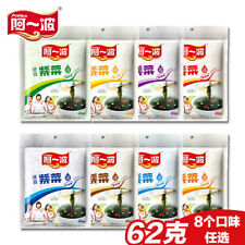 Instant Nori Soup China Food Leisure Snacks Zicai Vegetable 8口味 阿一波紫菜汤62g*5bags