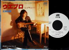 """♪WAE-BURRO yugo hirose pak poe 7"""" japan korean psych funk breaks Song Chang Sick"""