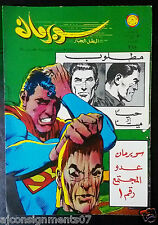 Superman Lebanese Arabic Original Rare Comics 1969 No.288 سوبرمان كومكس