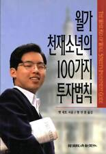 The Whiz Kid of Wall Street's Investment Guide, by Matt Seto 1997 Book in Korean