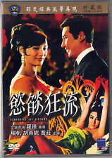 Shaw Brothers: Torrent of Desire (1969) CELESTIAL TAIWAN DVD ENGLISH SUB