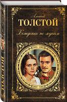 Алексей Толстой Хождение по мукам HARDCOVER BOOK IN RUSSIAN