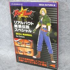 REAL BOUT FATAL FURY SPECIAL Skill Manual for Saturn Guide Book SI52*