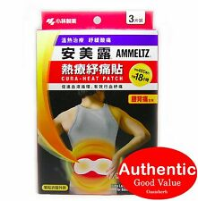 Ammeltz Cura-Heat Patch for back pain from Kobayashi– 3 pieces (New!)