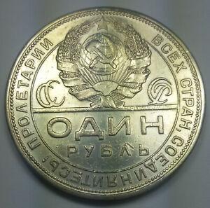 URSS - RUSSIA 1 RUBLO 1924 SILVER #3