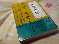 Japanese Kanji Cursive Script Book for Learning Dictionary Great Contents