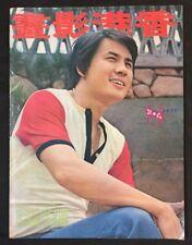 1973 #92 香港影畫 Hong Kong Movie News magazine Bruce Lee Li Ching Chen Kuan Tai
