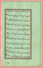 1867 Illuminated History  Manuscript Leaf Lot (5)  India Persian Script Colorful