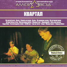 CD russa квартал-лучшее & KVARTAL & kwartal # Best