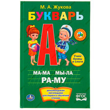 "AZBUKA ""BUKVAR"", Book in Russian, Kids, ABC Book, 2017, Zhukova"