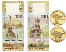 ✔  Russia 100 rubles 2015 Crimea UNC + 2 x 10 rubles 2014 UNC Crimea Set 3 pcs