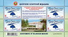 2019 Belarus Achievements of Belarusian Medicine MNH