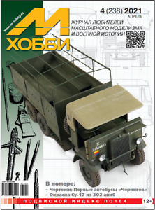 M-HOBBY RUSSIA  APRIL 2021 SCALE MODELING MAGAZINE NEW UNOPENED