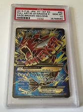 Pokemon 1st Edition Rage Broken Heavens Gyarados Full Art 082/080 PSA 10
