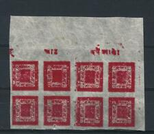 Nepal 1917 Sc# 15 natural paper inclusions upper right block 8 MNH maybe Forgery