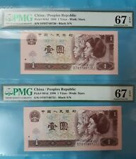 1996 CHINA 1 YUAN Consecutive 2 Notes (Both PMG67 EPQ) <P-884d>