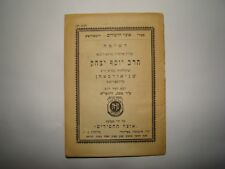 Jewish judaica rabbi Y. I. Schneersohn Chabad Lubavitch Booklet 1951 רשימה