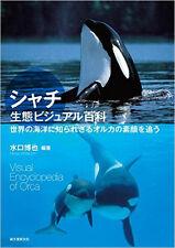 Visual Encyclopedia of Orca - Japanese Book