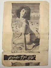 Suddenly Last Summer Kathrine Hepburn Elizabeth Taylor Montgomery Clift Israel