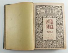 1913 Imperial Russia RUSSIAN HISTORY Покровский Русская история Book Vol 1 RARE
