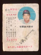 1953 Japanese Baseball JF15 Kobai Caramel Wally Yonamine Hawaii Yomiuri Giants
