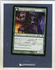 MTG - Innistrad: Mayor of Avabruck (Japanese) [LV1801]