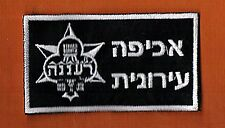 ISRAEL POLICE URBAN POLICING RA'ANANA CITY NAMETAG PATCH