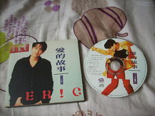 a941981 HK CD Love Story Part I 愛的故事 上集 Eric Suen 孫耀威