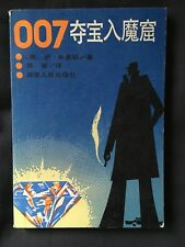 JAMES BOND 007 DIAMONDS ARE FOREVER CHINESE EDITION CHINOIS IAN FLEMING BOOK
