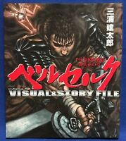 USED Berserk Visual & Story File Kentaro Miura Artbook illustration Japan Book