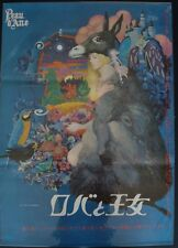 PEAU D'ANE DONKEY SKIN Japanese B2 movie poster A CATHERINE DENEUVE JACQUES DEMY