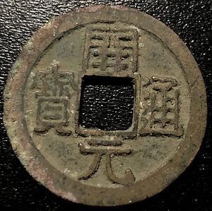 621-907 China 1 Bargeld Kaiyuan Tongbao 開 寶 通 元 Tong Bao Selten Chinesisch Münze