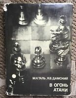 1978 Vintage Russian USSR Soviet Chess Book Mikhail Tal Into the fire attack.