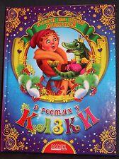 In Ukrainian kids book - In a fairy Tale - В гостях у Казки