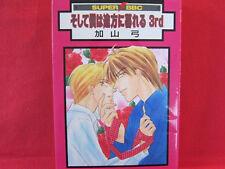 Soshite Boku wa Tohou ni Kureru 3rd YAOI Manga Japanese / Yumi Kayama