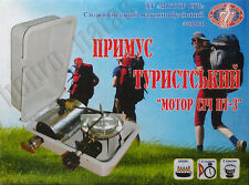 New Primus Camp Stove (Motor Sich PT-3) gasoline.
